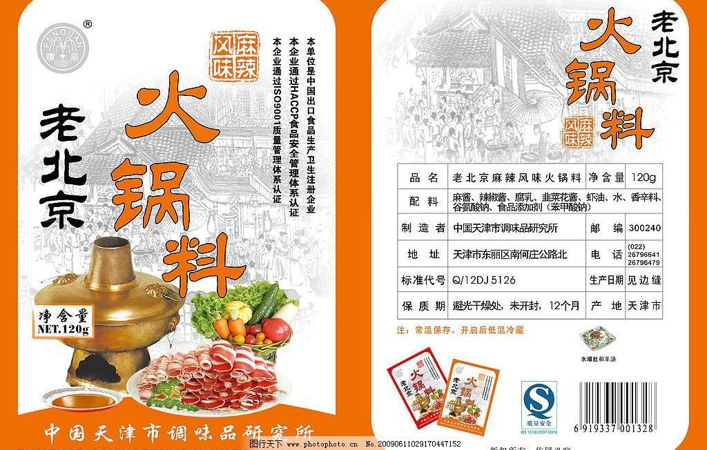 (平袋)麻辣火锅料包装袋 火锅 清明上河图 火锅料理 广告设计 包装