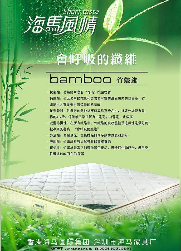 海报 灯片 床垫 竹纤维 广告设计 矢量图库 cdr
