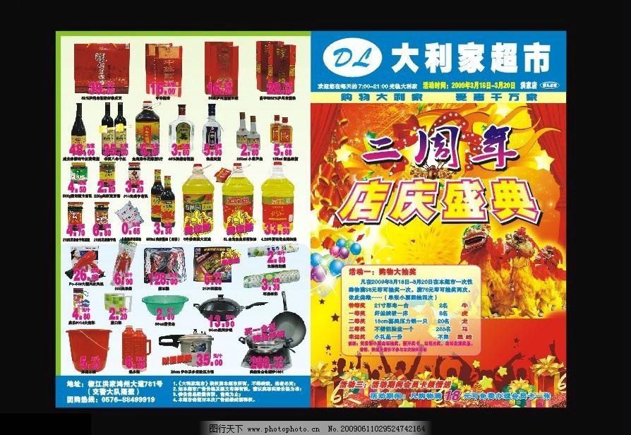 51 五一宣传海报 三八 六一 热卖中 惊爆价 促销商品 特价商品 超市
