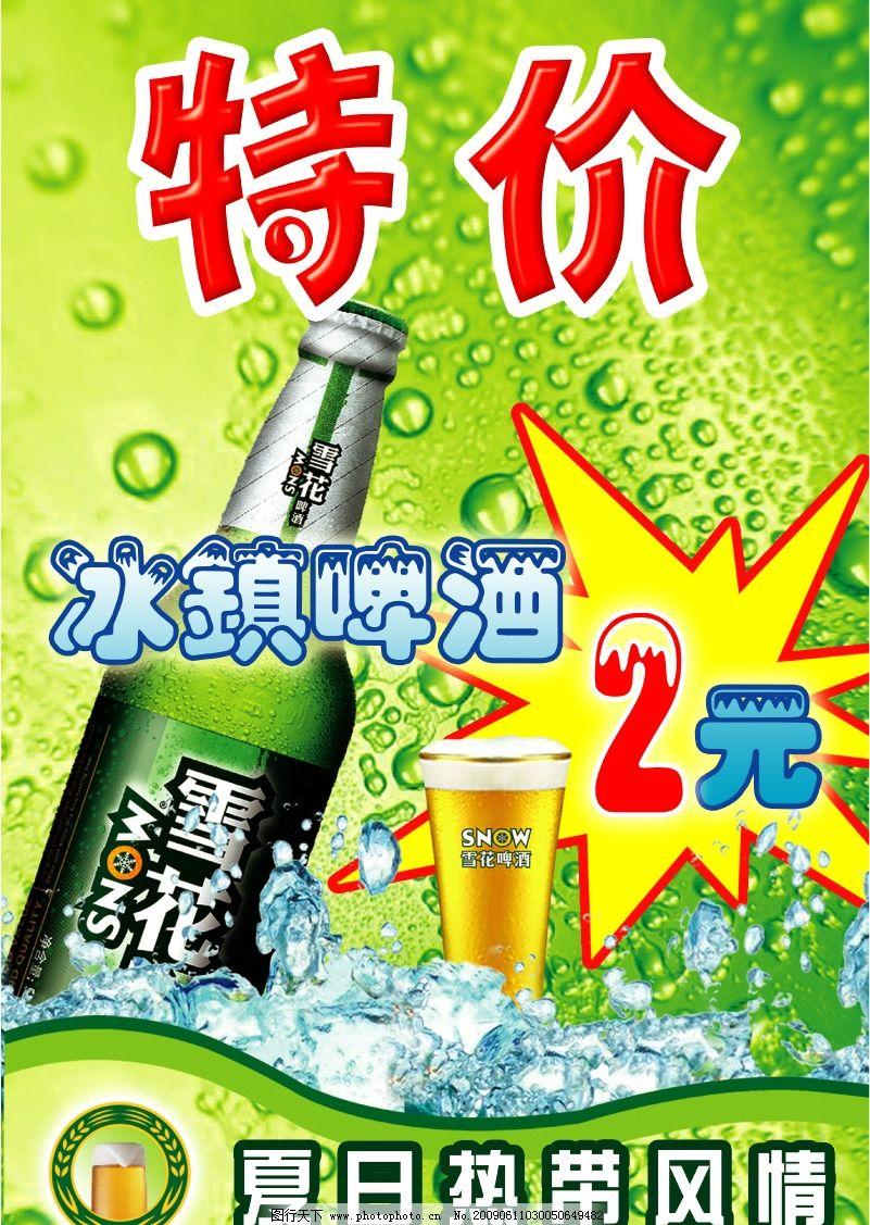 特价啤酒海报素材图片