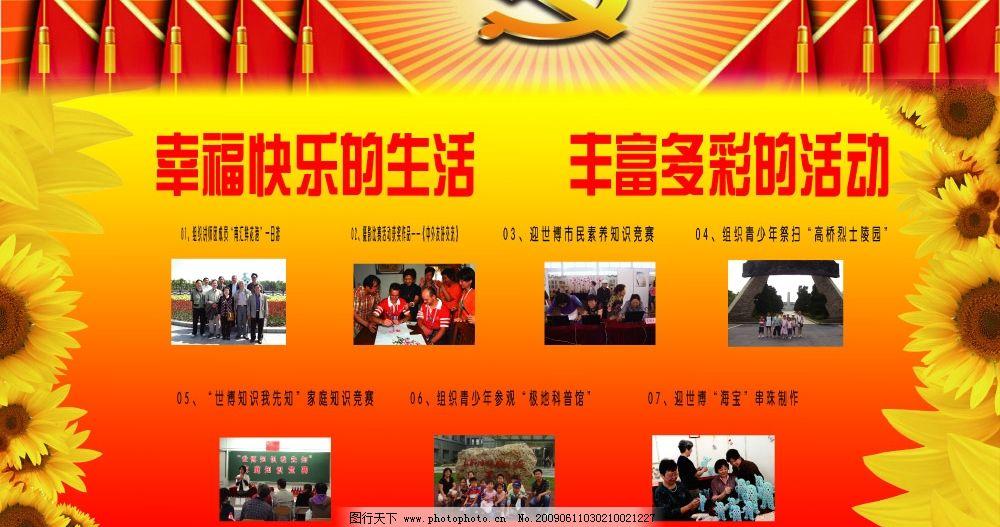小区展板 党徽 红旗 向日葵 相片 字 广告设计模板 展板模板