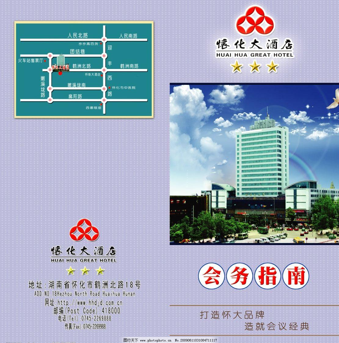 会务指南 会议 宣传单 会议宣传 酒店 宾馆 蓝天 广告设计模板 其他