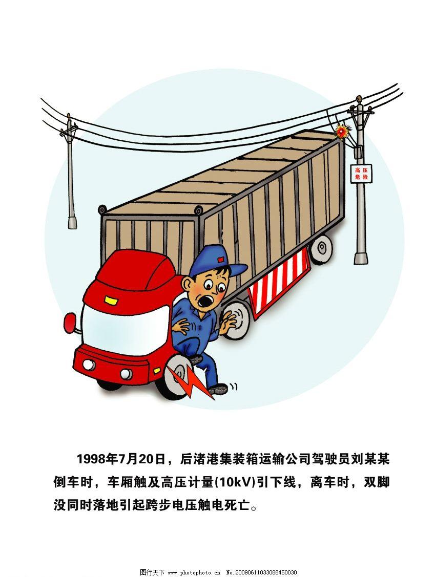 电力事故案例漫画 电力漫画 psd分层素材 其他 源文件库 300dpi psd