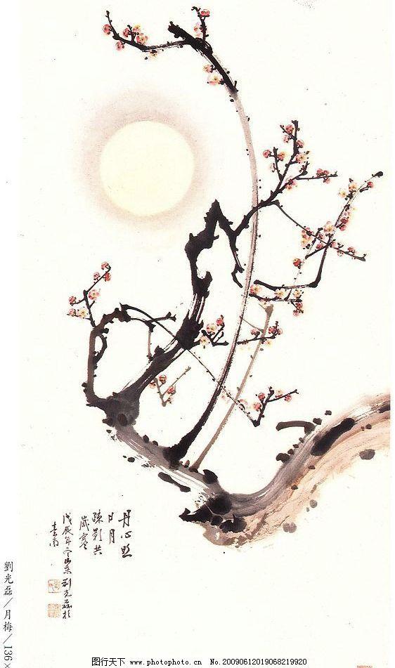 刘光磊国画 月梅图片