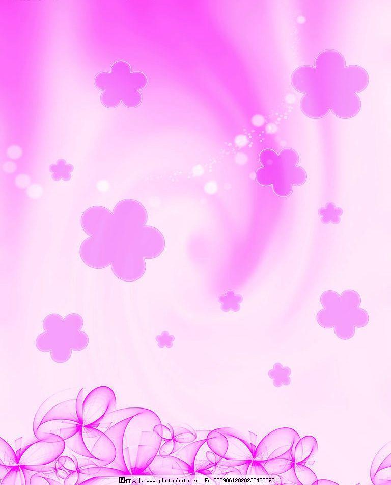 柔情百魅 粉色底图 装饰图案 花 梦幻 背景 底纹边框 背景底纹 设计