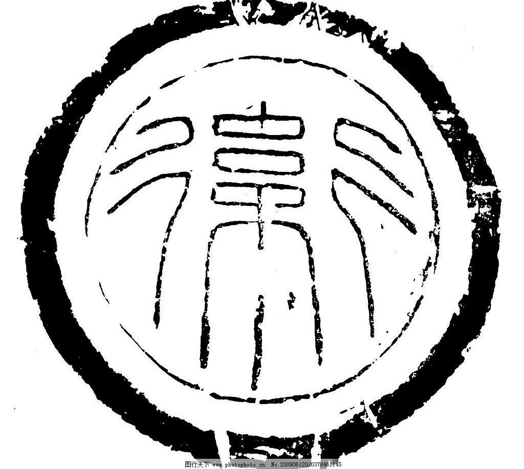 秦汉素材图片_花边花纹_底纹边框_图行天下图库