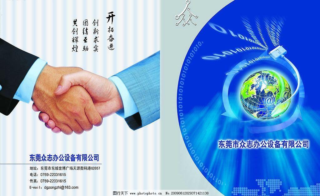 办公设备封面封底 封面封底 科技 封底      握手 广告设计模板 画册