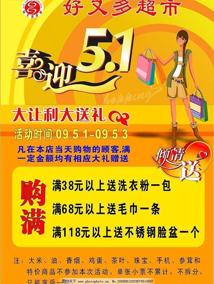 活动海报 五一 美女 购物 爱心 送礼 广告设计 矢量图库 cdr