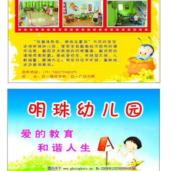 明珠幼儿园名片图片图片
