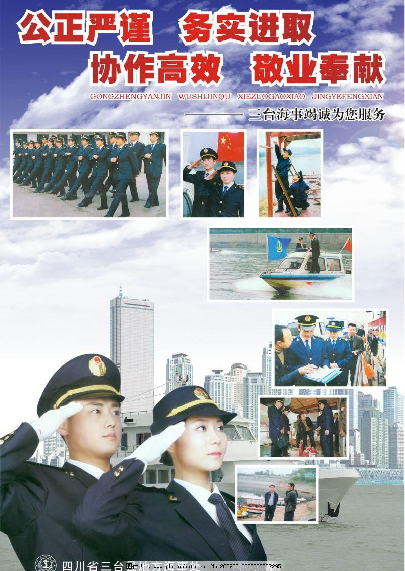 海事处宣传海报 敬礼 公务员 制服 人民公仆 军人 船 四川 三台