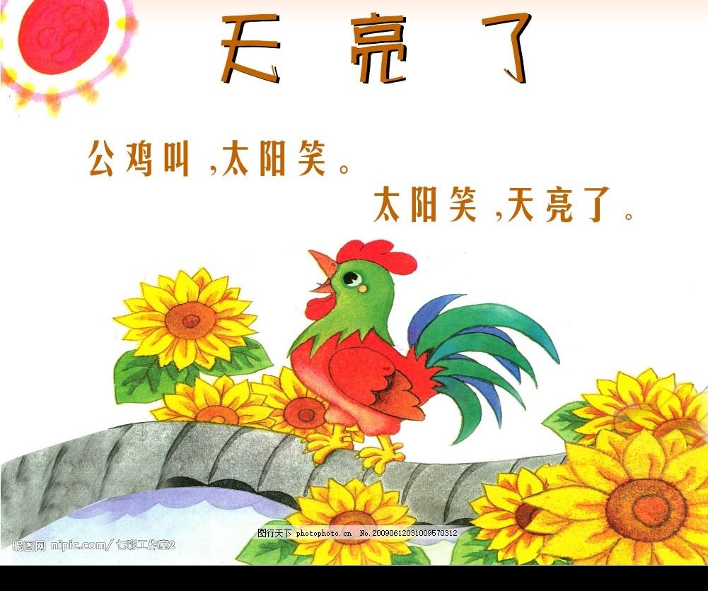 幼儿园壁画广告 幼儿园海报 涂鸦画 幼儿园素材 太阳 葵花 公鸡