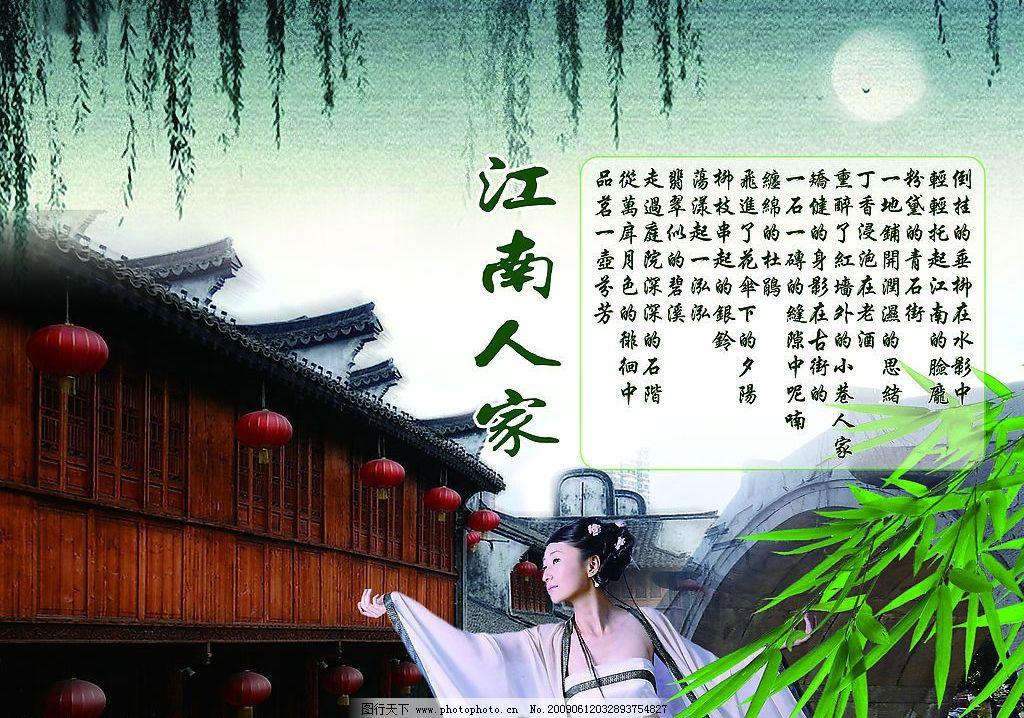 江南风景图片