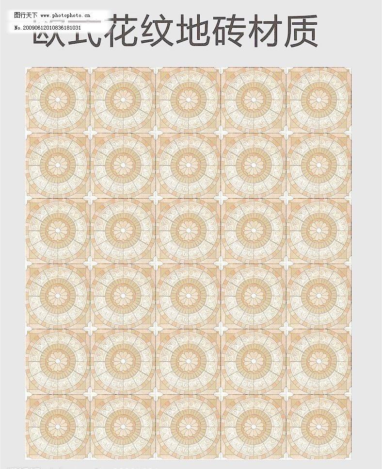 欧式花纹地砖材质图片