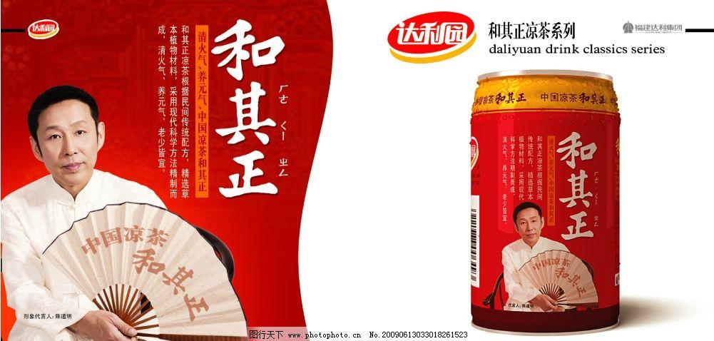 饮料广告 达利园 饮料 饮料风暴 陈道明 刘若英 高圆圆 冰红茶 绿茶图片