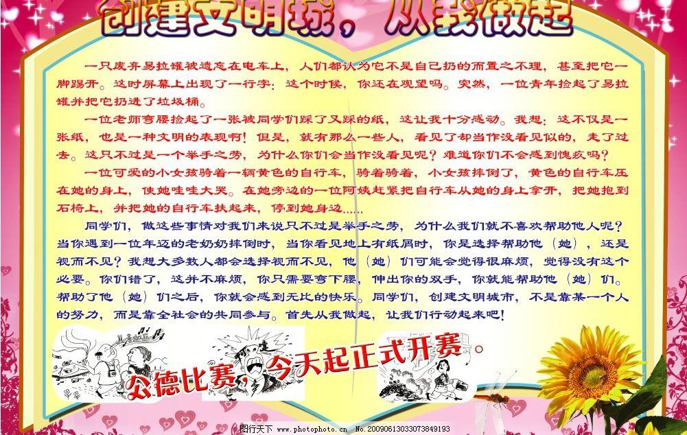 手抄报 粉色底纹 心形背景 打开的书 不文明行为图片 向日葵花 蜻蜓
