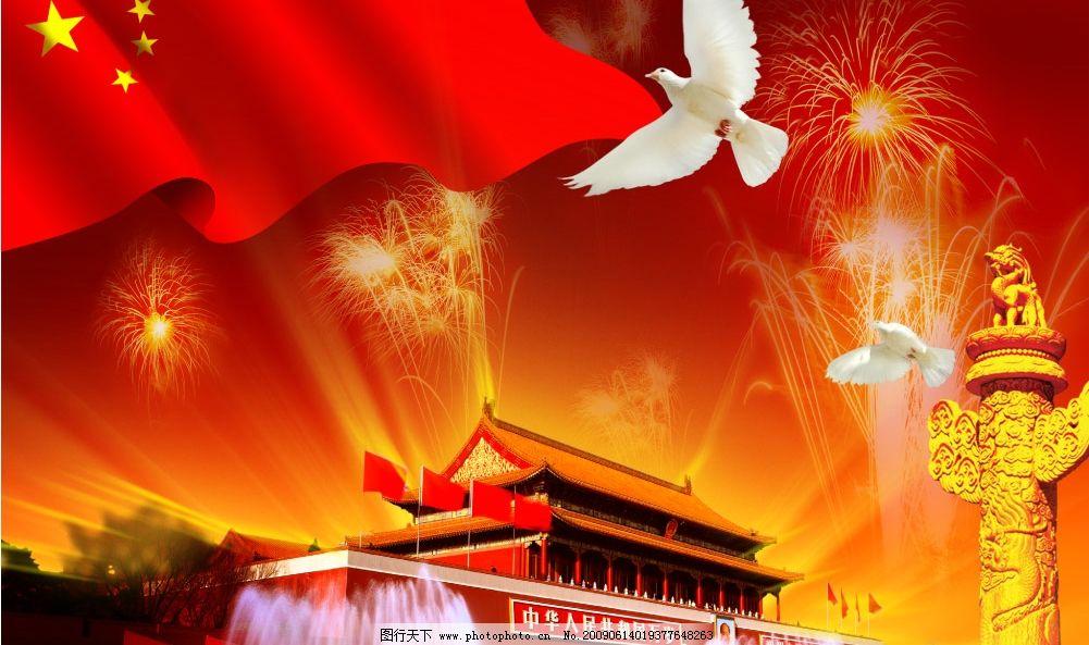 国庆节 温馨 和平 红火 节日素材 天安门 华表 国旗 源文件库 300dpi