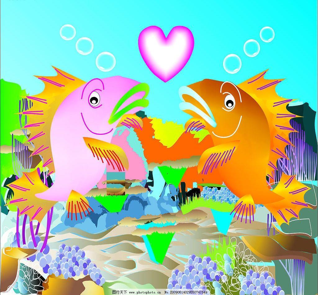 海底世界 海底 鱼 水泡 心 广告设计 矢量图库 cdr