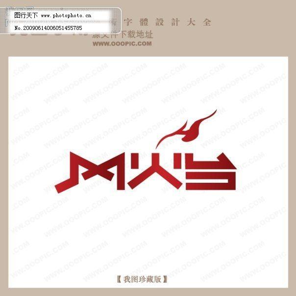 风火台 艺术字 字体设计 艺术字设计 中文现代艺术字