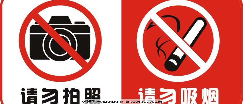 拍照 请勿吸烟 禁止吸烟 其他矢量 矢量素材 矢量图库 cdr 标识标志