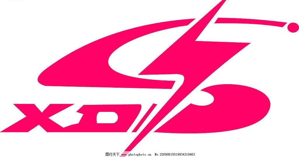 商标 西电标志 西电商标 电力商标 标识标志图标 企业logo标志 矢量
