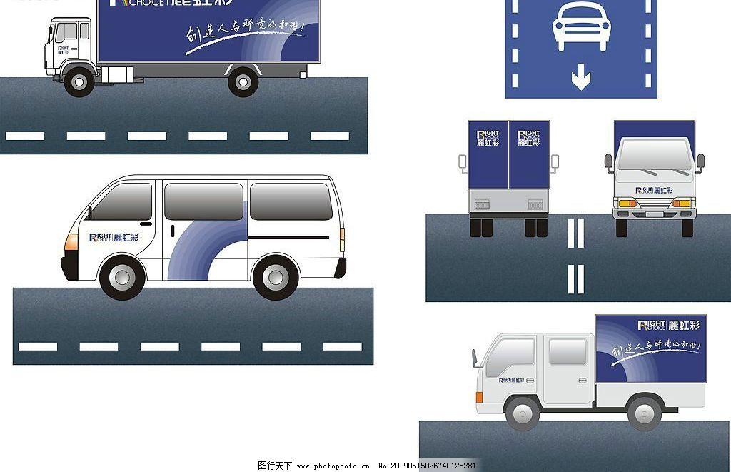 汽车 货柜车 货车 面包车 交通工具 现代科技 公路 车身广告 广告设计
