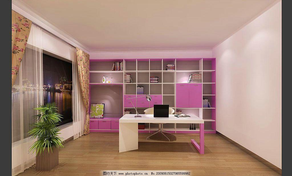 女生书房设计3dmax格式材质贴图灯光参数
