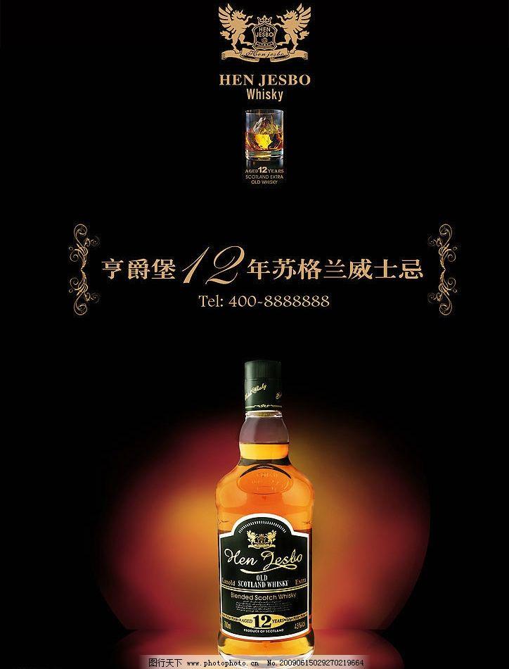 威士忌海报黑色 威士忌 酒杯 欧式花纹 广告设计 招贴设计 设计图库 1