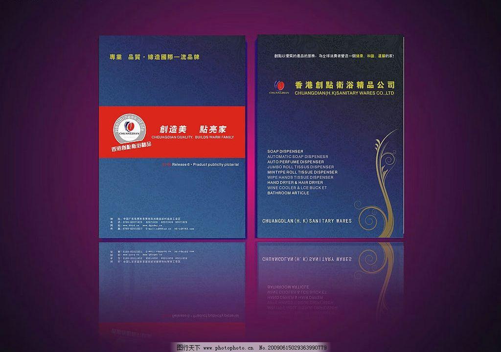 卫浴画册 卫浴高档 花纹 古典 大气 欧式 贵族蓝 广告设计 画册设计