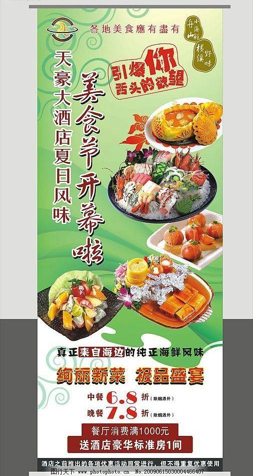 美食节易拉宝 美食 天豪 菜 海鲜 美食节 夏日 盛宴 菜单版面 广告