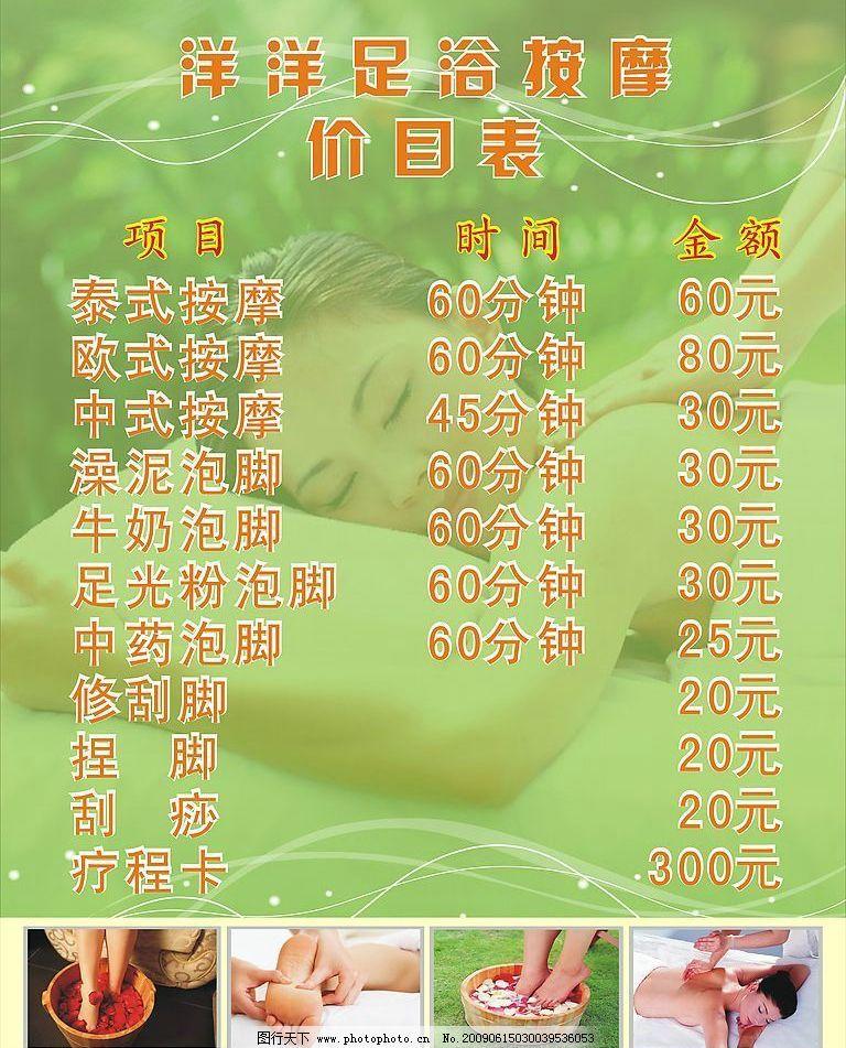 足浴 按摩 足浴按摩 矢量图 spa spa足浴 广告设计 海报设计 矢量图库