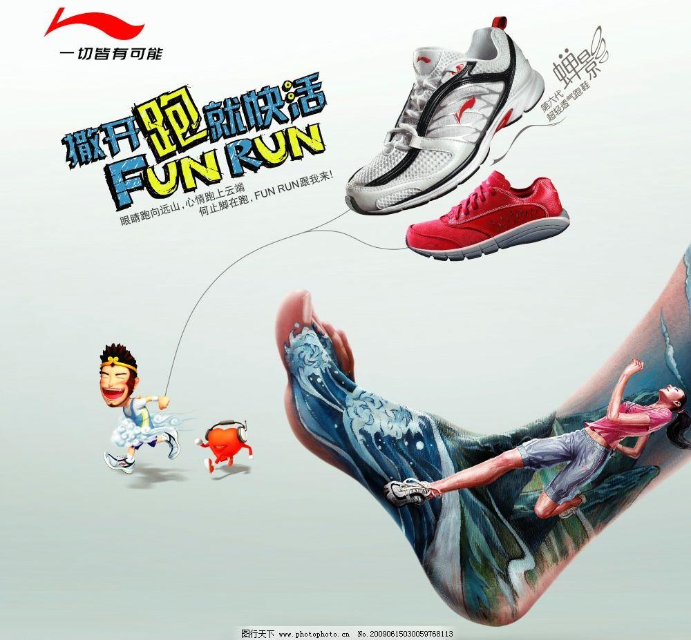 李宁运动鞋广告图片_海报设计_广告设计_图行天下图库