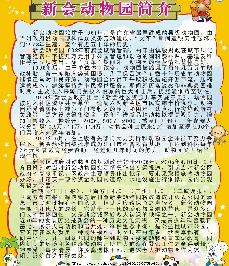 动物园简介 可爱的卡通动物 小星星 文字内容 土黄色为底色 图片为