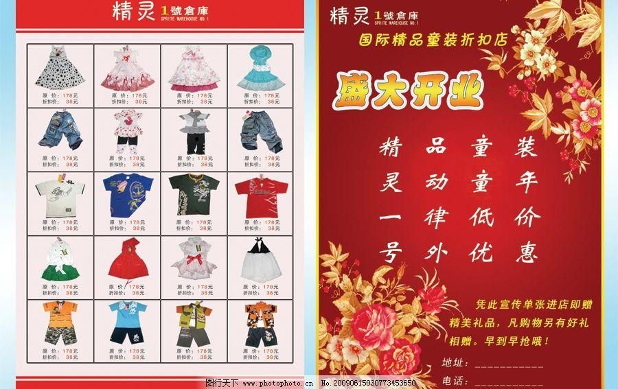 宣传单 童装 服装 花纹 海报 广告设计模板 国内广告设计 源文件库
