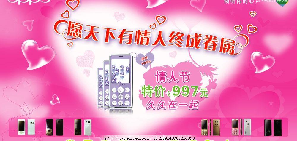 最新Oppo广告音乐图片