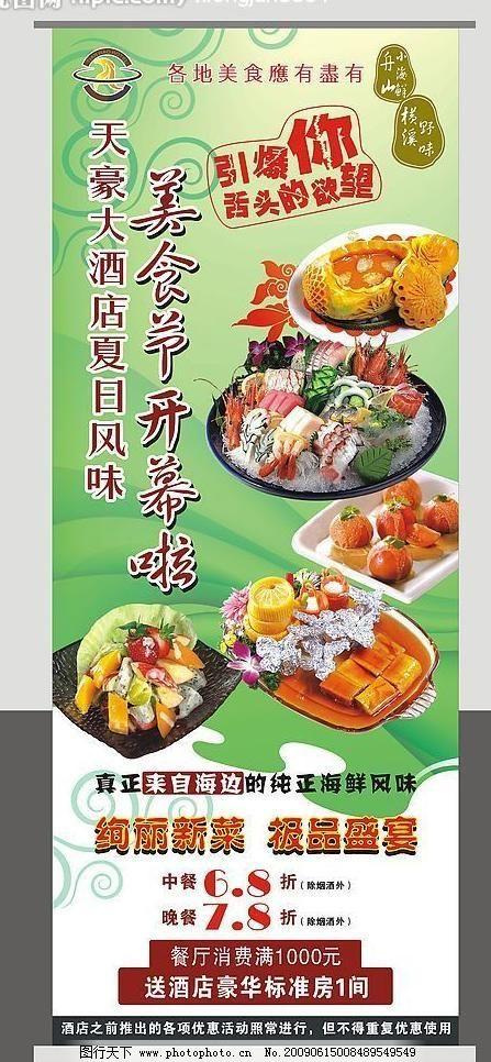 美食节易拉宝模板下载 美食节易拉宝 美食 天豪 菜 海鲜 美食节 夏日