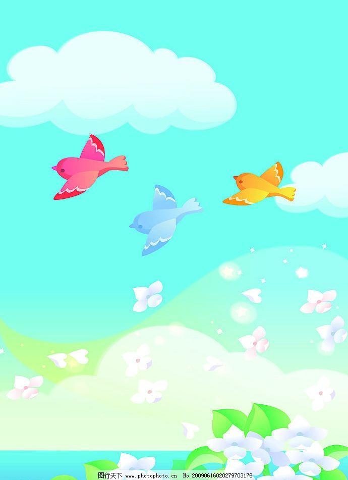 野外卡通风景 蓝天 小鸟 花 云朵 白云 底图 背景 装饰图案 星光 心