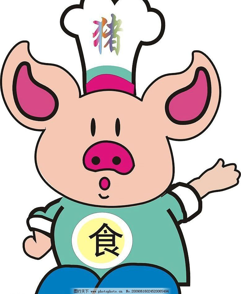 猪食 矢量图库