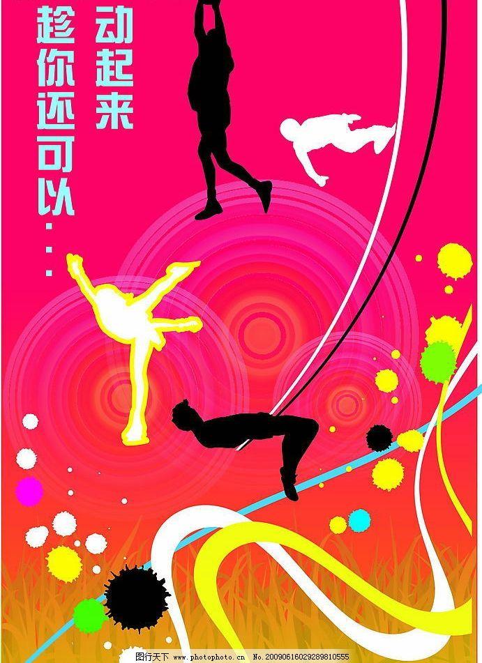 运动会海报 运动会 广告设计