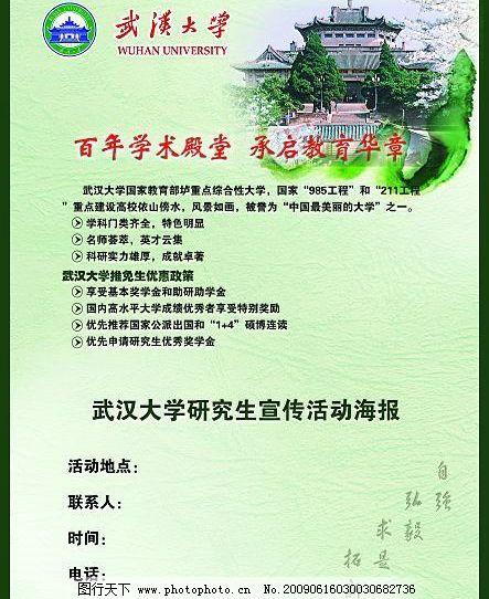 学校招生宣传海报 高清晰 海报 武汉大学 研究生 ps分层 绿色 图书馆