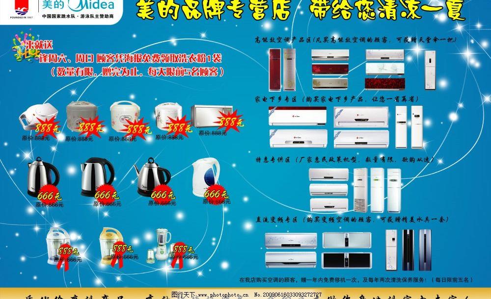 美的电器 美的 空调 电饭煲 电器 展板模板 psd分层素材 源文件库 150