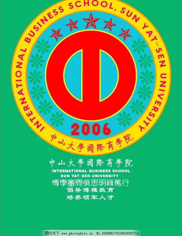 中山大学国际商学院 学校 标识标志图标 企业logo标志 矢量图库 ai