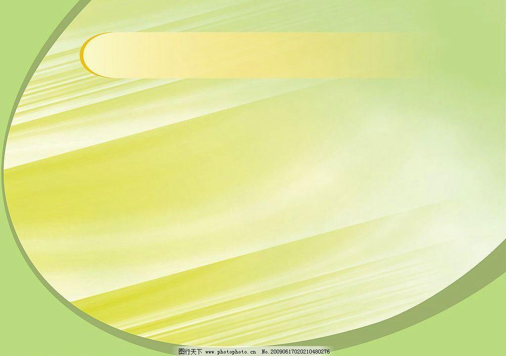 背景 底纹 素材 光线 海报 公布栏 宣传 设计素材 底纹边框 背景底纹