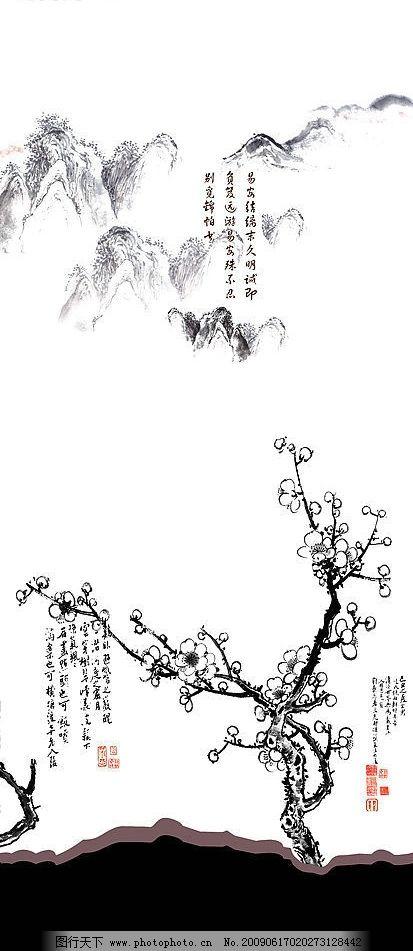 水墨画 山水画 梅枝 印章