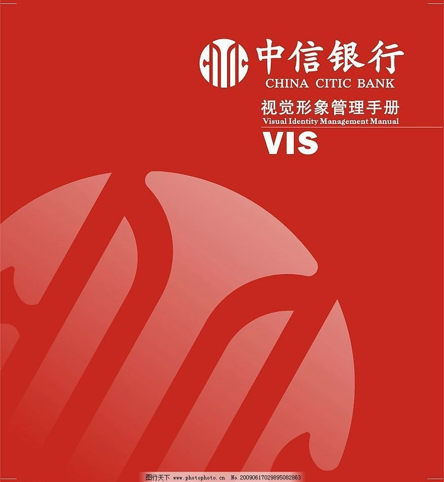 中信银行vi 基础部分 中信银行vi基础部分 中信银行 广告设计 vi设计