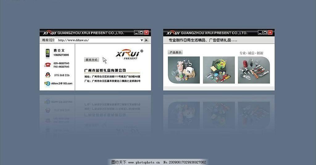 礼品公司创意名片设计 芯锐礼品 名片卡片 电话图标 手机图标 邮件