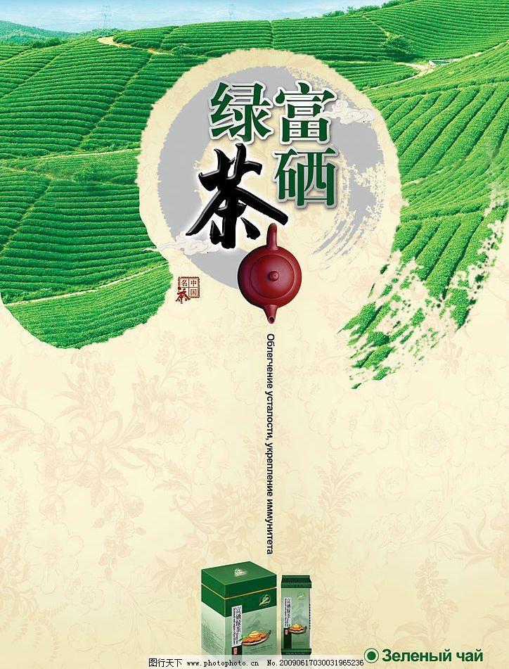 茶宣传海报设计图片