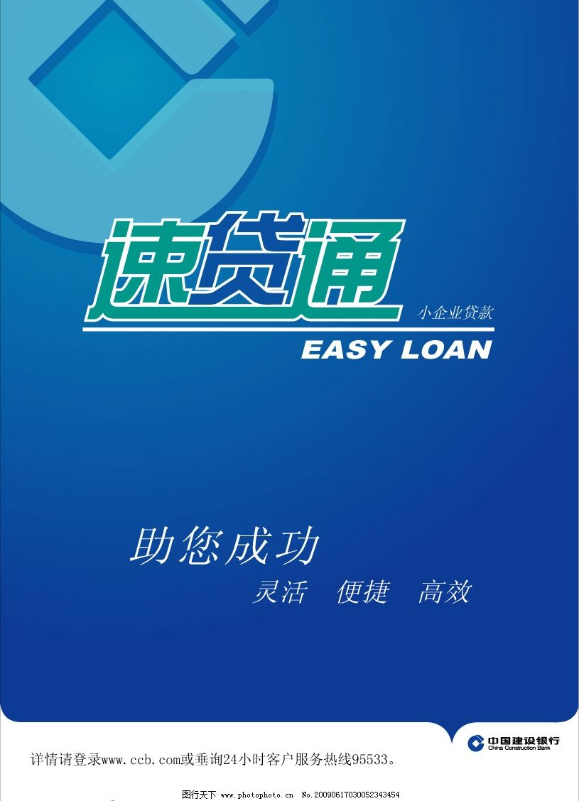 建行速贷通海报图片