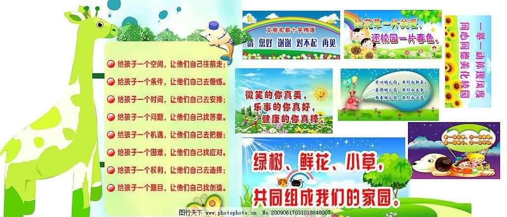 幼儿园标语 文明礼仪标语 动物 花草 广告设计模板 其他模版 源文件库