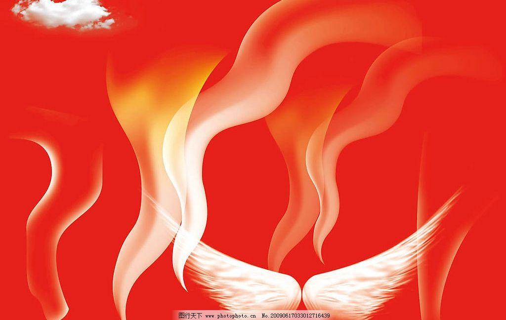 火焰 翅膀 云彩 分层的 psd分层素材 源文件库 300dpi psd