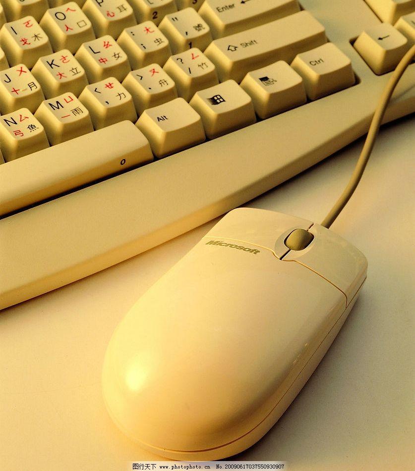 鼠标 键盘 生活百科 电脑网络 摄影图库 72dpi jpg